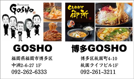 GOSHOでも、鮭明太が食べられる!