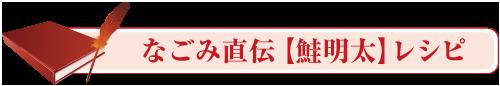 なごみ直伝【鮭明太】レシピ