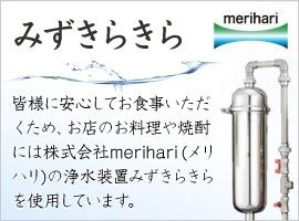 皆様に安心してお食事いただくため、水は株式会社メリハリの浄水装置みずきらきらを使用しています!