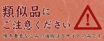 類似品にご注意ください。特に鮭明太に多いと聞きます。なお、当店は楽天市場には出店しておりません。