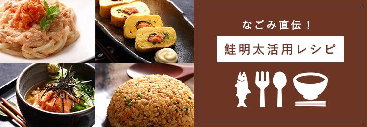 鮭明太活用レシピ集