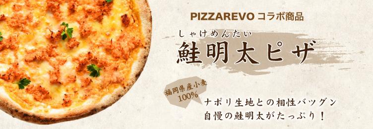 鮭明太ピザ